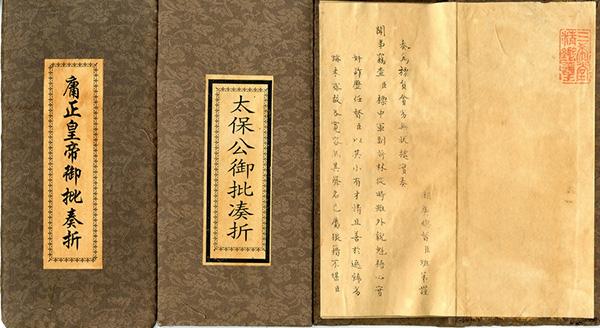 CHINA, 1. H. 20. Jhdt.